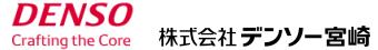 デンソー宮崎